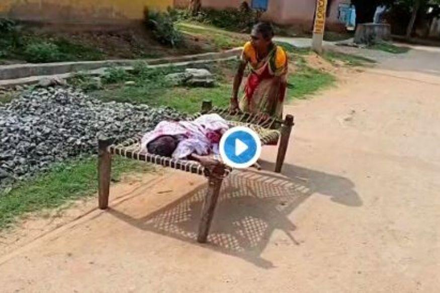 500 ਰੁਪਏ ਲਈ 100 ਦੀ ਮਾਂ ਨੂੰ ਮੰਜੇ ਸਮੇਤ ਘਸੀਟਦੀ ਹੋਈ ਬੈਂਕ ਪਹੁੰਚੀ 60 ਸਾਲ ਦੀ ਬੇਟੀ( twitter:@Ojha_kalpataru)